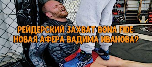 Рейдерский захват Bona Fide: новая афера Вадима Иванова?